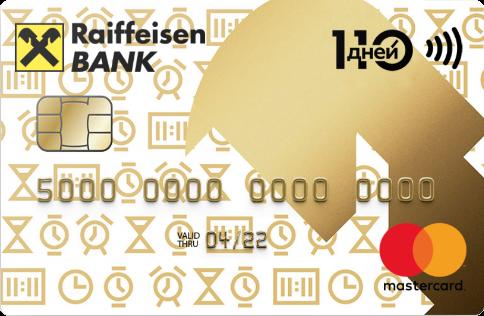 кредитная карта на год без отказа в москве